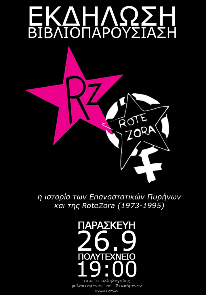 RoteZora1 copy